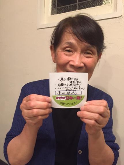 aoyamakayoko