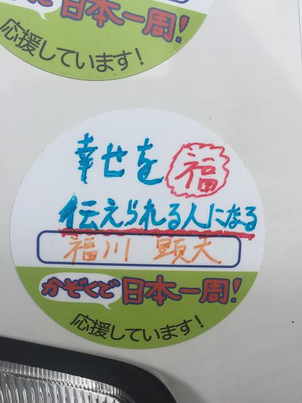 hukukawa