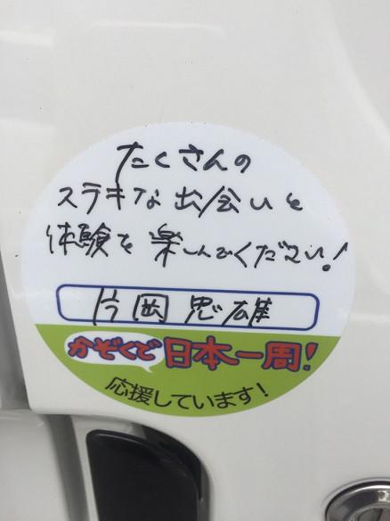 kataokatadao