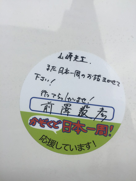 maezawatakehiko