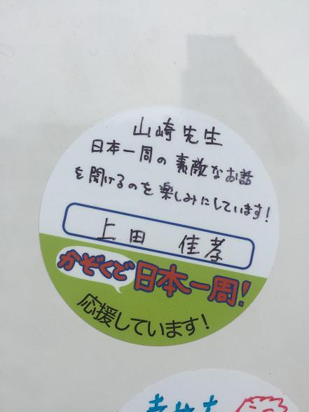 uedayositaka