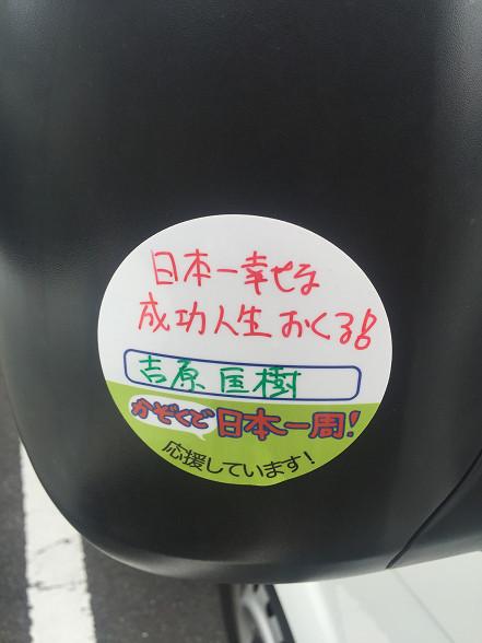 yosiharamasaki