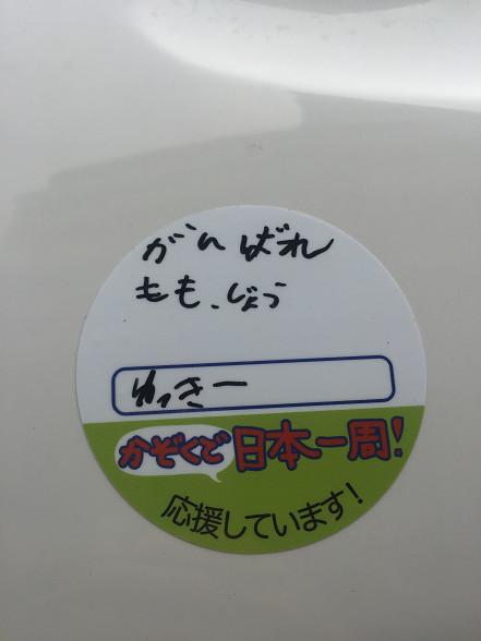 yukii